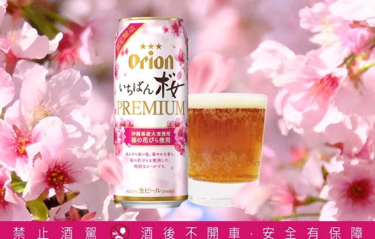 沖繩Orion奧利恩生啤酒 – 櫻花限定版上市