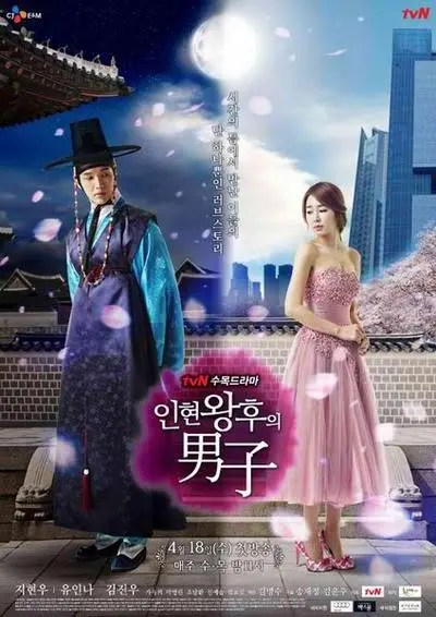 """Original TV series poster of """"Queen and I"""" from TVN"""