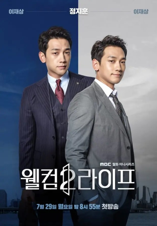 Rain is a Selfish Lawyer in New K-Drama 'Welcome 2 Life' | Starmometer