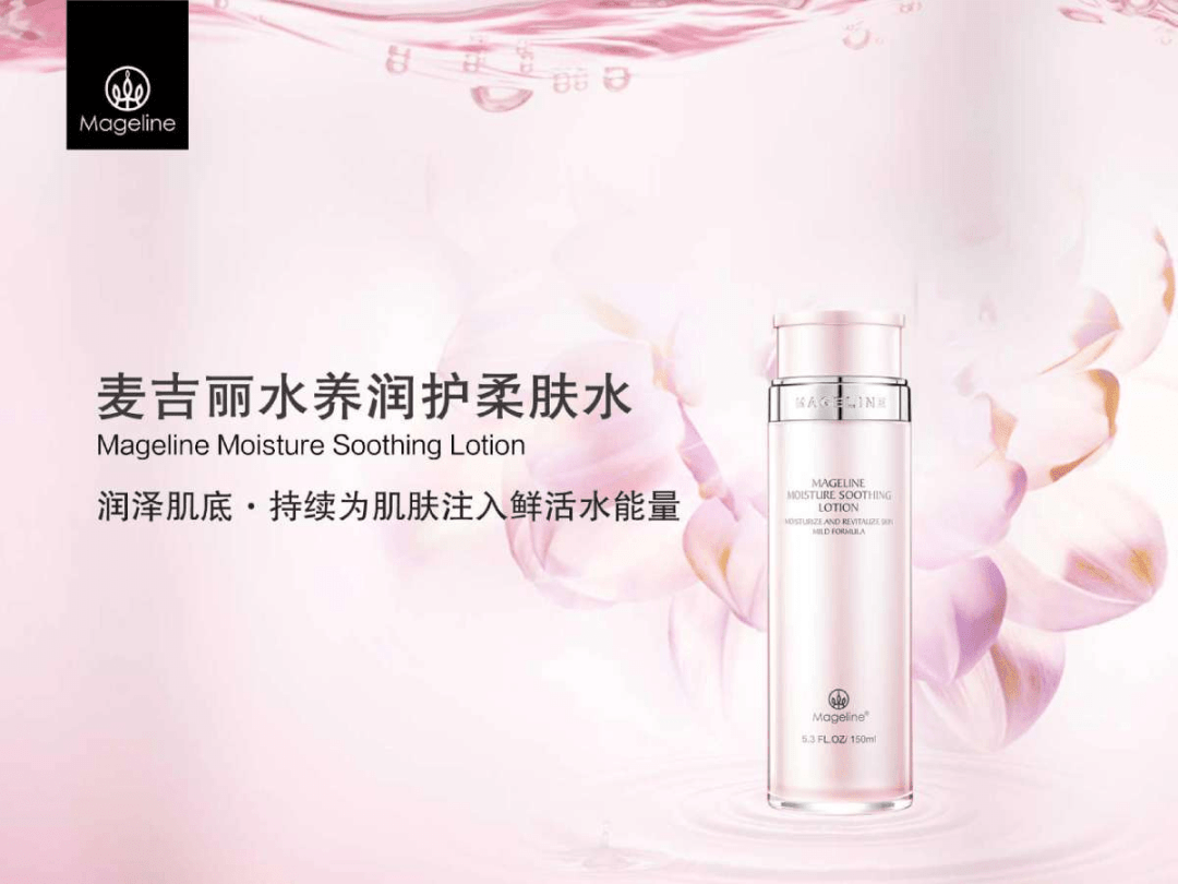 mageline moisture soothing lotion