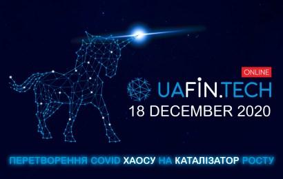 UAFIN.TECH 2020 вже цього тижня