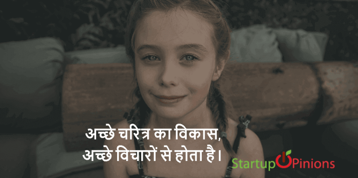 motivational quotes in hindi on success 12