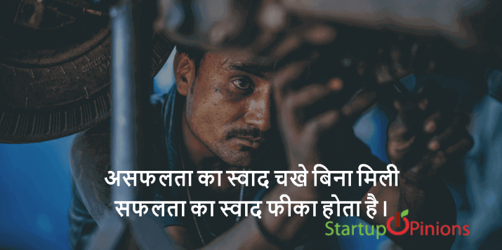 motivational quotes in hindi on success 9