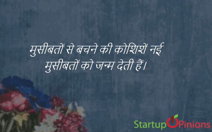 Inspiration Quotes in Hindi 28