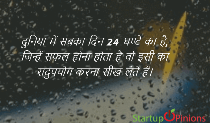 Inspiration Quotes in hindi 26