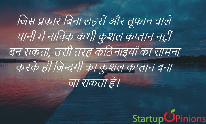 Life changing quotes in hindi 30