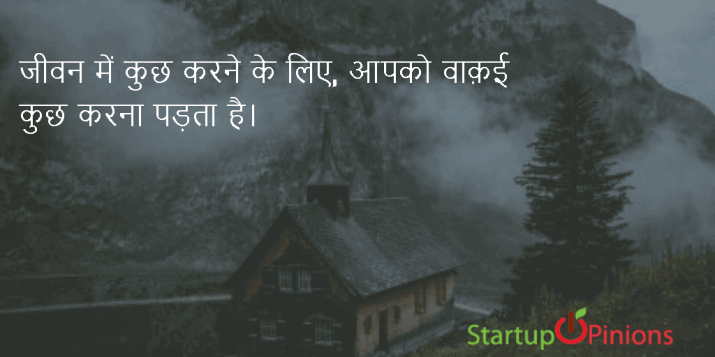 motivational quotes in hindi on success 10