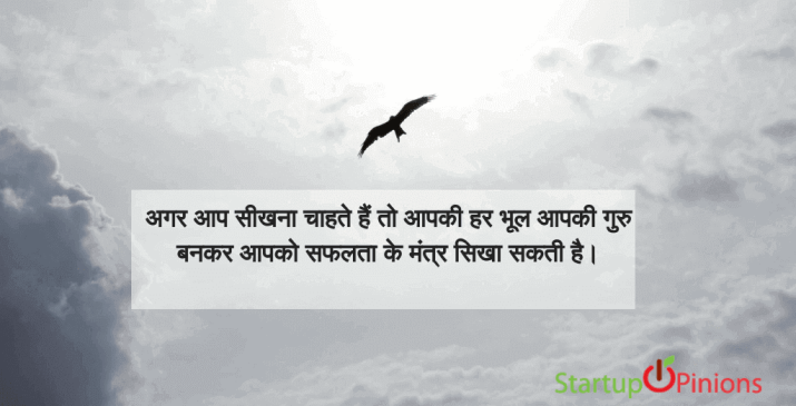 motivational quotes in hindi on success 38