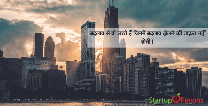 motivational quotes in hindi on success 41