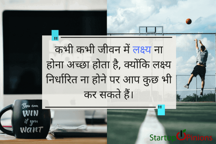 motivational thoughts in hindi for student 14
