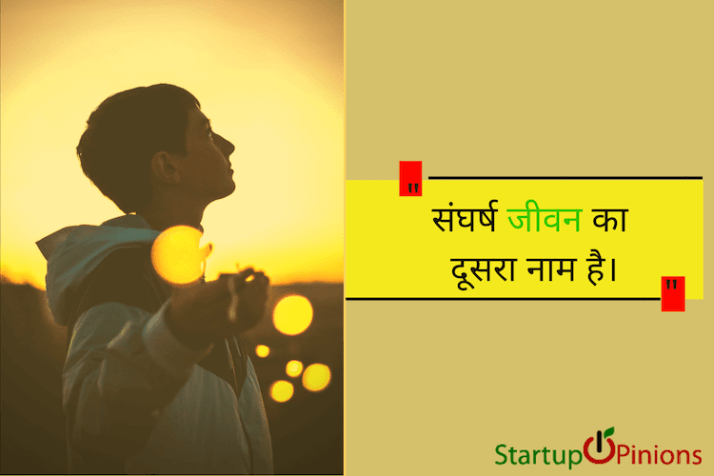 motivational thoughts in hindi for students 10