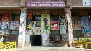 JNU (centre of french and francophone studies)
