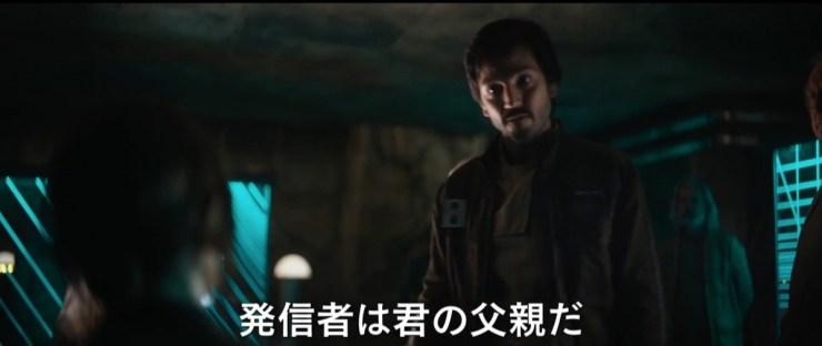 Hier een nieuw stukje uit het moment waar Mon Mothma de missie aan Jyn voorlegt, het meeste van dit shot hebben we al eerder gezien, wat wel nieuw is is wat Mon Mothma hier zegt dat ze een Imperial bericht onderschept hebben dat meldt dat er een test gaat plaatsvinden van wapen (de Death Star), vervolgens verteld Cassian dat het bericht verstuurd is door Jyn's vader Galen. Mon Mothma zegt dat ze het bericht 'onderschept' hebben, heeft Galen dit bericht naar de Rebel Alliance gestuurd, of weet hij niets van de Alliance af?