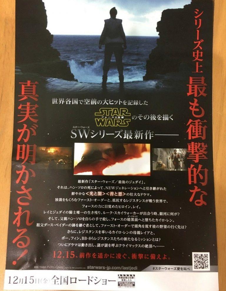 Une brochure japonaise pour la promotion de Star Wars : Les Derniers Jedi