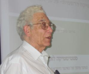 """פרופ' משה סיקרון ז""""ל (2016-1928)"""