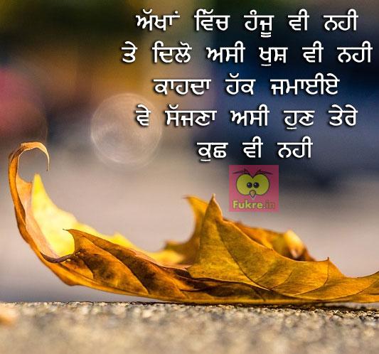Punjabi Sad Images Status