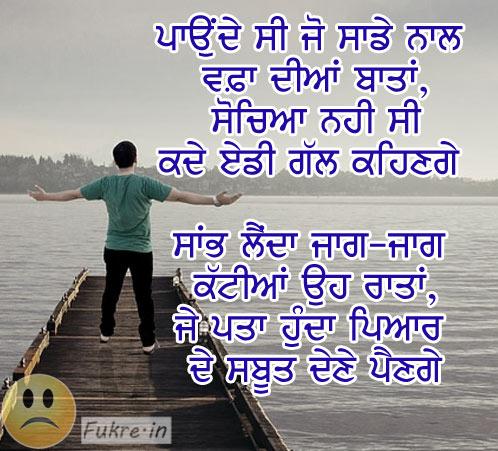 Punjabi Sad Wallpapers