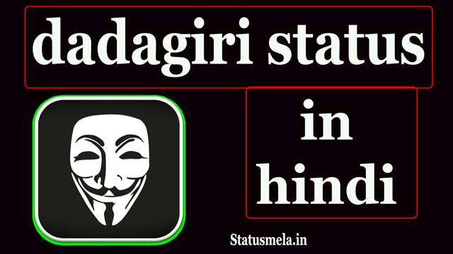 dadagiri-status-in-hindi