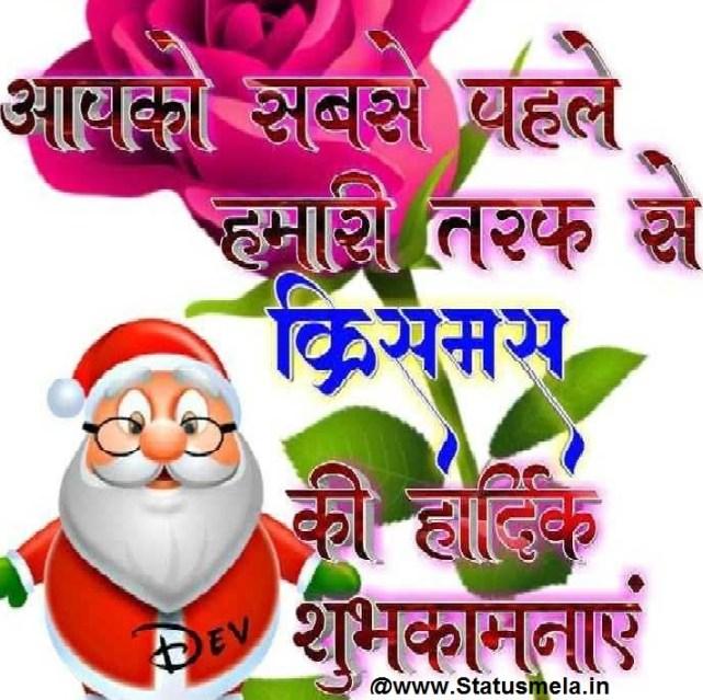 merry christmus good morning status
