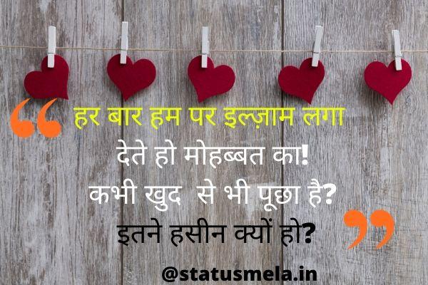 romanmtic love status for instagram