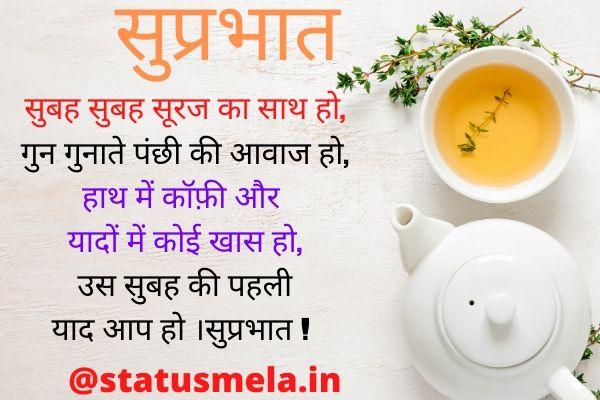 good morning photos in hindi