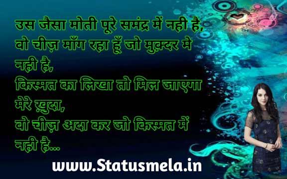 very romantic shayari hindi for girlfriend