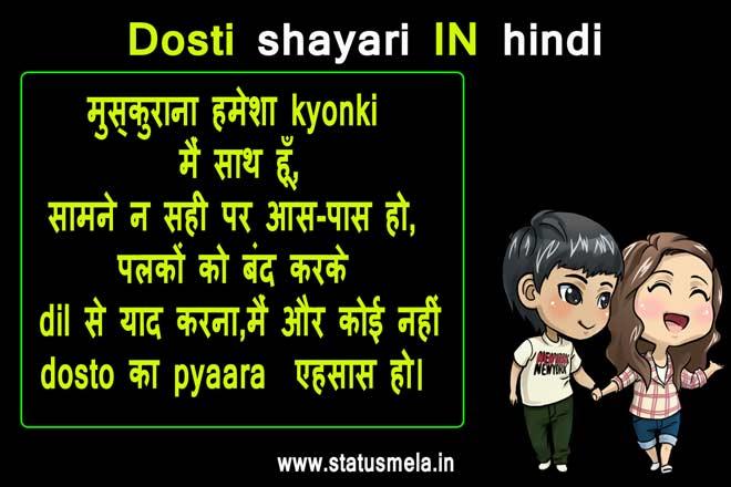 Dost To Duniya Mein Bahut Hai Magar Shayari in hindi