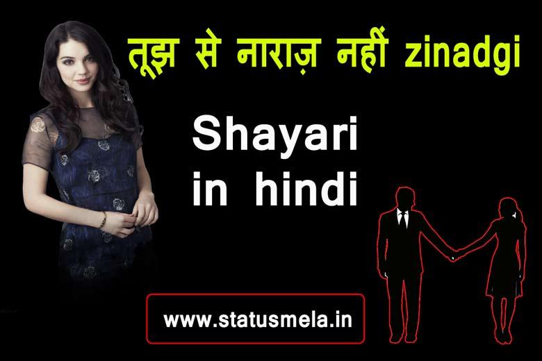 tujhse naraz nahi zindagi shayari in hindi