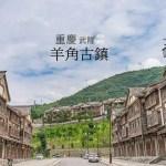 武隆景點,羊角古鎮,重慶旅遊,羊角三寶