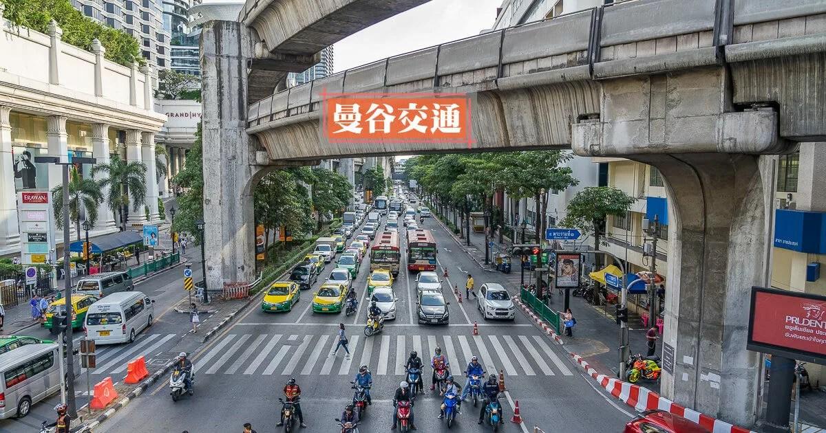 曼谷機場交通,Bangkok Traffic,Bangkok,曼谷交通方式,曼谷住宿,泰國交通,曼谷 交通,曼谷自由行