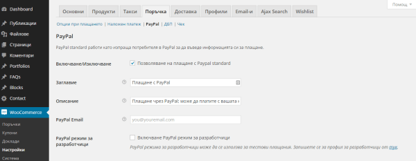 WooCommerce-paypal