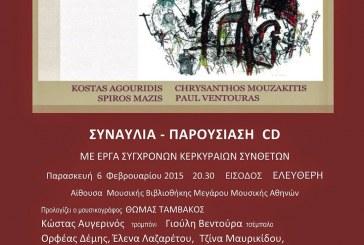 Παρουσίαση CD και Συναυλία Εταιρείας Κερκυραίων Συνθετών