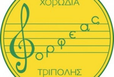Η Χορωδία «ΟΡΦΕΑΣ» Τρίπολης στην κοπή της πίτας των «εν Αττική Λαγκαδινών»