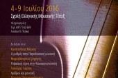 Σεμινάριο Ελληνικής Παραδοσιακής & Βυζαντινής Μουσικής