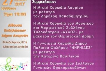 5ο Φεστιβάλ Χορωδιών (Αχαρνές)
