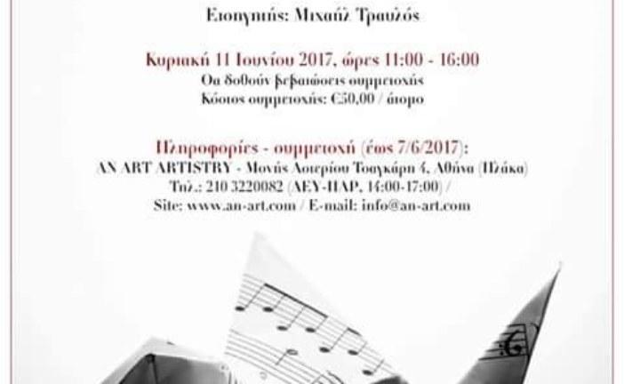 Σεμινάριο: Βάσεις της λειτουργικής Αρμονίας – ενεργειακή & ηχοχρωματική επέκταση τονικότητας (Αθήνα)