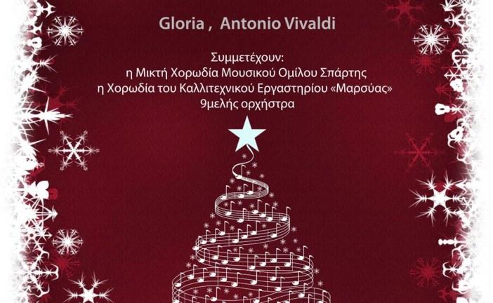 Χριστουγεννιάτικη Συναυλία Μουσικού Ομίλου Σπάρτης