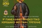 Στην τελική ευθεία για το 9° Πανελλήνιο Θρησκευτικό Χορωδιακό Φεστιβάλ Τρίπολης