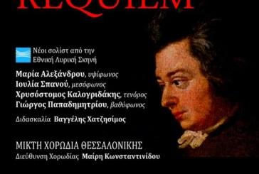 Πασχαλινή Συναυλία Requiem Mozart (Ιωάννινα)