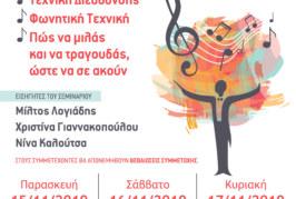 Ενημέρωση για το 6ο Πανελλήνιο Σεμινάριο Στέγης Ελληνικών Χορωδιών