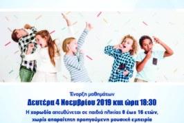 Έναρξη Μαθημάτων Παιδικής Χορωδίας Ελληνικού Ωδείου