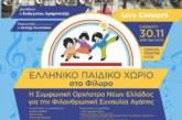 Προβολή συναυλίας Συμφωνικής Ορχήστρας Νέων Ελλάδος στις 30.11.2019
