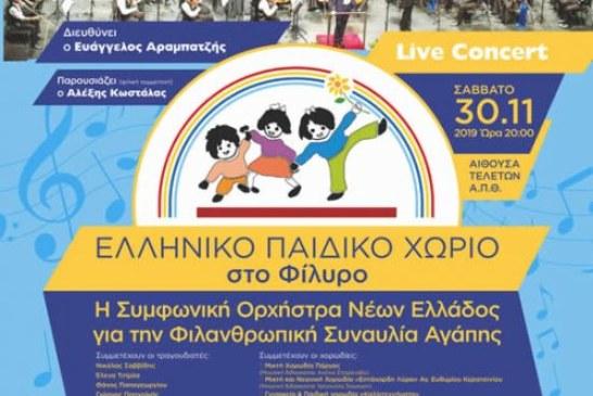 Η Συμφωνική Ορχήστρα Νέων Ελλάδος για το Ελληνικό Παιδικό Χωριό στο Φίλυρο
