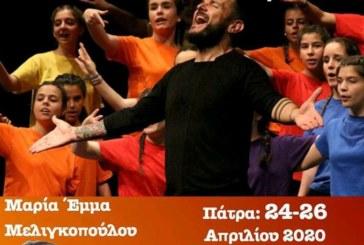 2ο Σεμινάριο Διεύθυνσης Παιδικών Χορωδιών στην Πάτρα