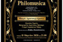 Camerata Philomusica «Μικρά Αριστουργήματα»
