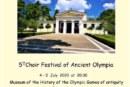 5ο Χορωδιακό Φεστιβάλ Αρχαίας Ολυμπίας