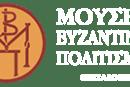 Σεπτέμβριος στο Μουσείο Βυζαντινού Πολιτισμού (Θεσσαλονίκη) – Πολιτιστικές εκδηλώσεις