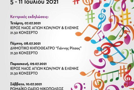 39ο Χορωδιακό Φεστιβάλ Πρέβεζας