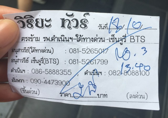 Ticket to Amphawa