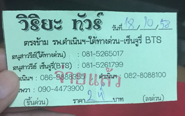 Ticket back to Bangkok